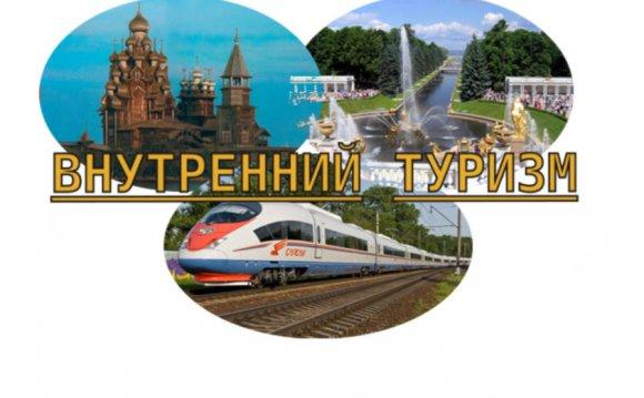 въездного туризма в России
