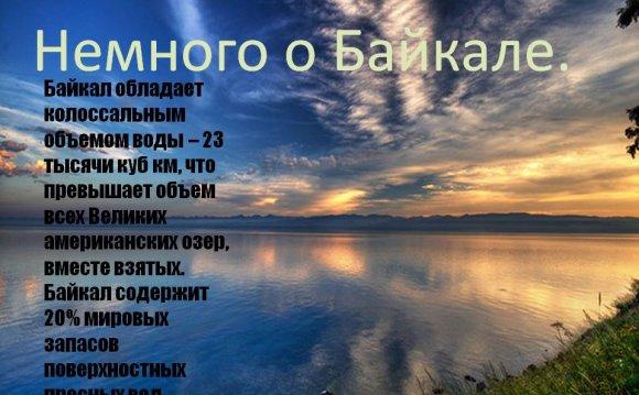 Немного о Байкале